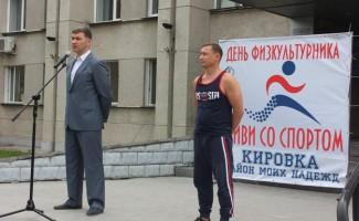 Праздник «Одна страна – одна команда!» в Кировском районе