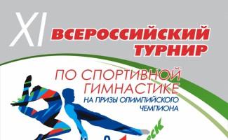 Всероссийский турнир по спортивной гимнастике на призы олимпийского чемпиона Евгения Подгорного