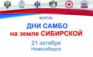 В Новосибирске пройдет форум «Дни Самбо на земле Сибирской»