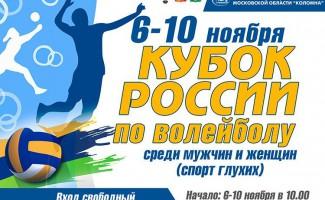 В Коломне стартовал Кубок России по волейболу среди мужчин и женщин (спорт глухих)