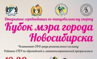 Кубок мэра Новосибирска по танцевальному спорту