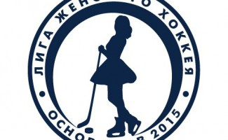 Лига женского хоккея в Новосибирске: от нашего города – три команды!