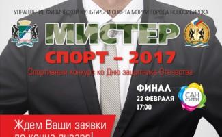 В Новосибирске пройдет конкурс «Мистер Спорт - 2017»