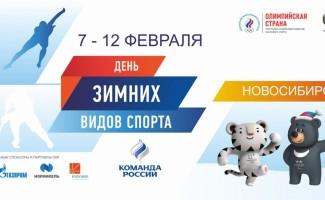 В Новосибирске будут три дня праздновать Всероссийский день зимних видов спорта