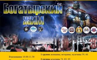 В Бердске продемонстрируют «Богатырский жим»