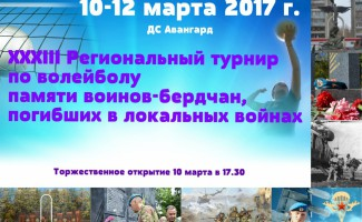 Волейболисты НЦВСМ примут участие в турнире памяти воинов-бердчан, погибших в локальных войнах