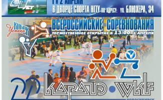 Более 1000 российских спортсменов приедут в Новосибирск побороться за «Кубок Успеха»