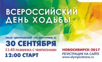 В Новосибирске отметят Всероссийский день ходьбы
