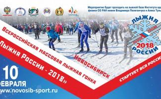 """Готовимся к старту """"Лыжни России"""""""
