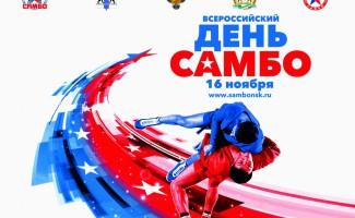 Грандиозный спортивный праздник в честь 80-летия самбо пройдет 16 ноября в Новосибирске